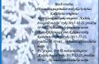 Kvietimas į Kalėdinius renginius Skriaudžių pagrindinėje mokykloje